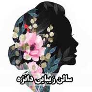 سالن زیبایی سیتکا در مشهد