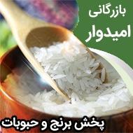 پخش برنج ایرانی و پاکستانی عسگری در مشهد