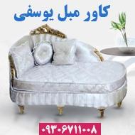 طراحی و دوخت کاور مبل آماده یوسفی در مشهد