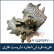خرید فروش اجاره داربست فلزی در مشهد