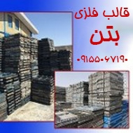 فروش و اجاره قالب فلزی بتن و متعلقات در مشهد