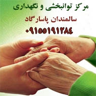 مرکز توانبخشی و نگهداری سالمندان پاسارگاد در مشهد