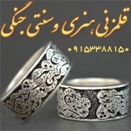 قلم زنی هنری و سنتی جواد جنگی در مشهد