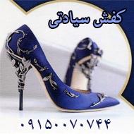 تولید و پخش کفش سیادتی مشهد