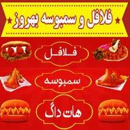 فلافل سمبوسه بهروز در مشهد