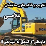 تخریب ساختمان مشهد الرضا
