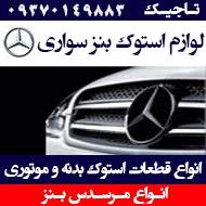 لوازم و قطعات استوک بنز سواری در مشهد