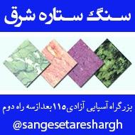 سنگ بری و سنگ فروشی ستاره شرق در مشهد