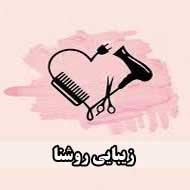 سالن خانه زیبایی ماژین مشهد