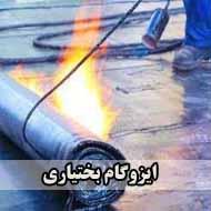 نمایندگی ایزوگام مهربام شرق مشهد