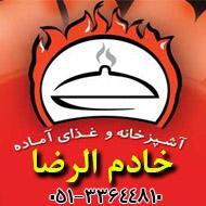 آشپزخانه و غذای آماده خادم الرضا در مشهد