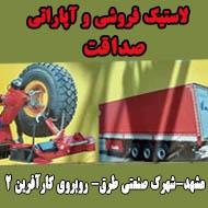 فروشگاه رینگ و لاستیک اتومبیل حاجی زاده در مشهد