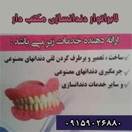 لابراتوار دندانسازی مکتب دار در مشهد