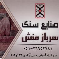 صنایع سنگ سربازمنش در مشهد