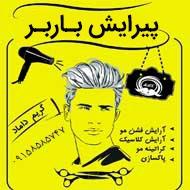 آرایشگاه و پیرایش آقایان مکث در مشهد