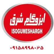 نمایندگی ایزوگام شرق شرافتی در مشهد