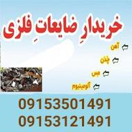 خرید نقدی ضایعات غلامی در مشهد