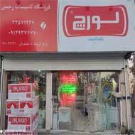 خدمات حرارتی و برودتی پرتو در مشهد
