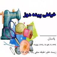 خیاطی مردانه پینه دوز در مشهد