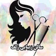 سالن زیبایی ناهید در مشهد