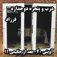 صنایع فلزی امیر در مشهد