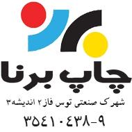چاپخانه برنا در مشهد