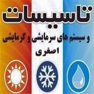 خدمات تاسیسات ساختمانی فرزان در مشهد