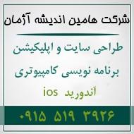 برنامه نویسی کامپیوتری طراحی وب سایت اپلیکیشن موبایل در مشهد