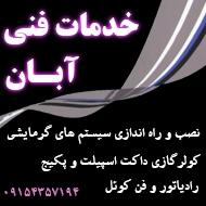 خدمات فنی آبان در مشهد
