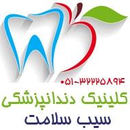کلینیک دندانپزشکی سیب سلامت در مشهد