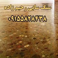 سنگ سابی رسالت در مشهد