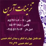 تزیینات و دکوراسیون داخلی آرین در مشهد
