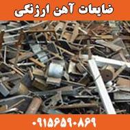 بنگاه خرید ضایعات فلزی کارتن پلاستیک در مشهد