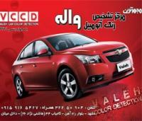 مرکز تشخیص رنگ خودرو واله در مشهد