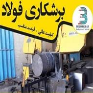 خرید ضایعات محمدی در مشهد