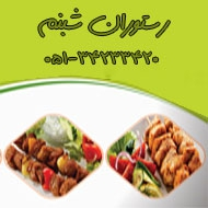 رستوران شبنم در مشهد