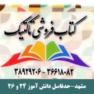 کتاب آموزشی و کمک درسی تاکتیک در مشهد