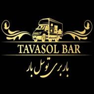 باربری نیروبار در مشهد