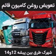 کارواش بزرگ لبخند خودرو در مشهد