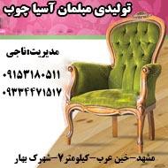 تولیدی مبلمان آسیا چوب در مشهد