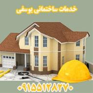 انجام کلیه امور ساختمانی و ضایعات یوسفی در مشهد