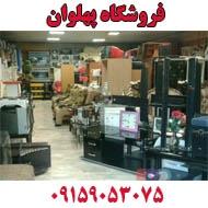 خرید لوازم منزل فروشگاه پهلوان در مشهد