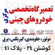 تعمیرگاه فوق تخصصی انژکتور عرشیا در مشهد