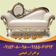 نمایشگاه و تولیدی مبل نرمینه در مشهد