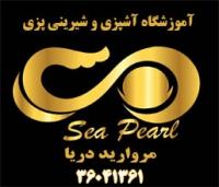 آموزشگاه صنایع دستی آشپزی و شیرینی پزی مروارید دریا در مشهد