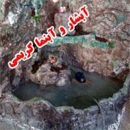 طراحی و ساخت آبنما و آبشار سنگی صادقی در مشهد