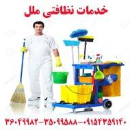 شرکت خدمات نظافتی بزرگ ملل در مشهد