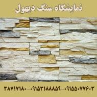 نمایشگاه سنگ دیهول در مشهد