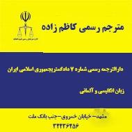 مترجم رسمی کاظم زاده در مشهد