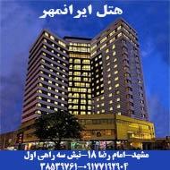 هتل ایرانمهر در مشهد